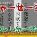 【DB芸人】セル芸人スタジオカドタは漢字が読めない!?『紅茶』を『ベニチャ』と読む